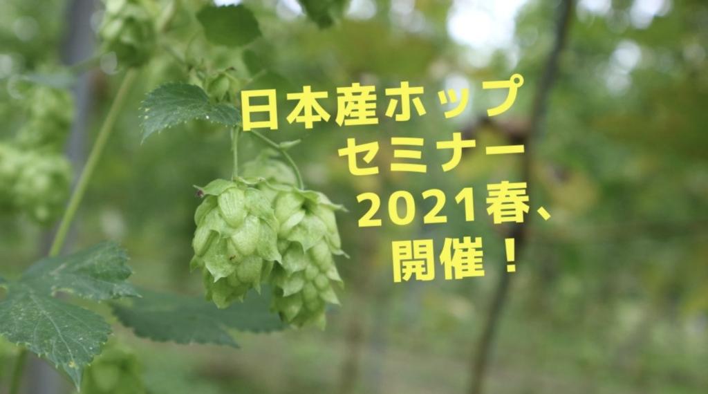 日本産ホップセミナー2021春トップ画像